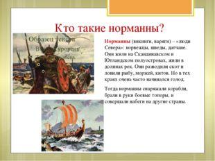 Кто такие норманны? Норманны (викинги, варяги) – «люди Севера»: норвежцы, шве