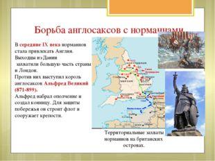 В середине IX века норманнов стала привлекать Англия. Выходцы из Дании захват