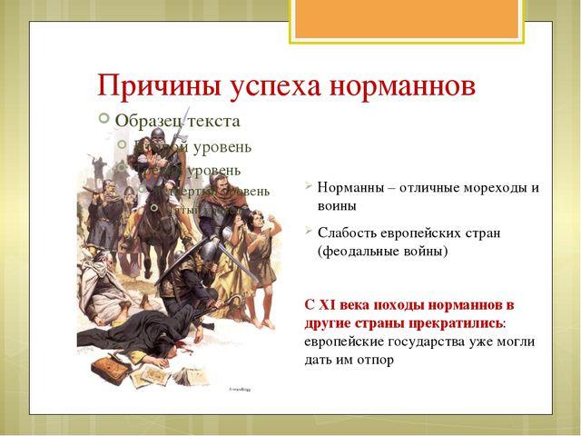 Причины успеха норманнов Норманны – отличные мореходы и воины Слабость европе...