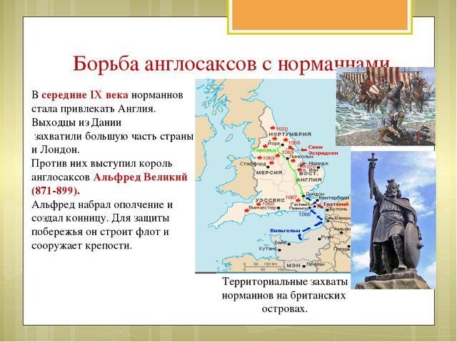 В середине IX века норманнов стала привлекать Англия. Выходцы из Дании захват...