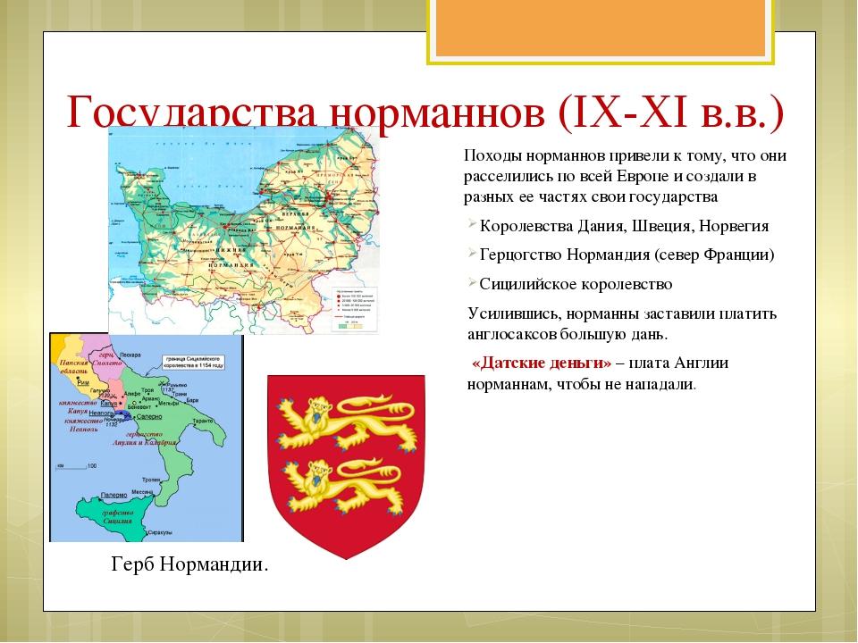 Государства норманнов (IX-XI в.в.) Походы норманнов привели к тому, что они р...