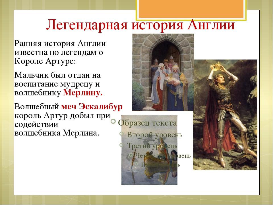 Легендарная история Англии Ранняя история Англии известна по легендам о Корол...