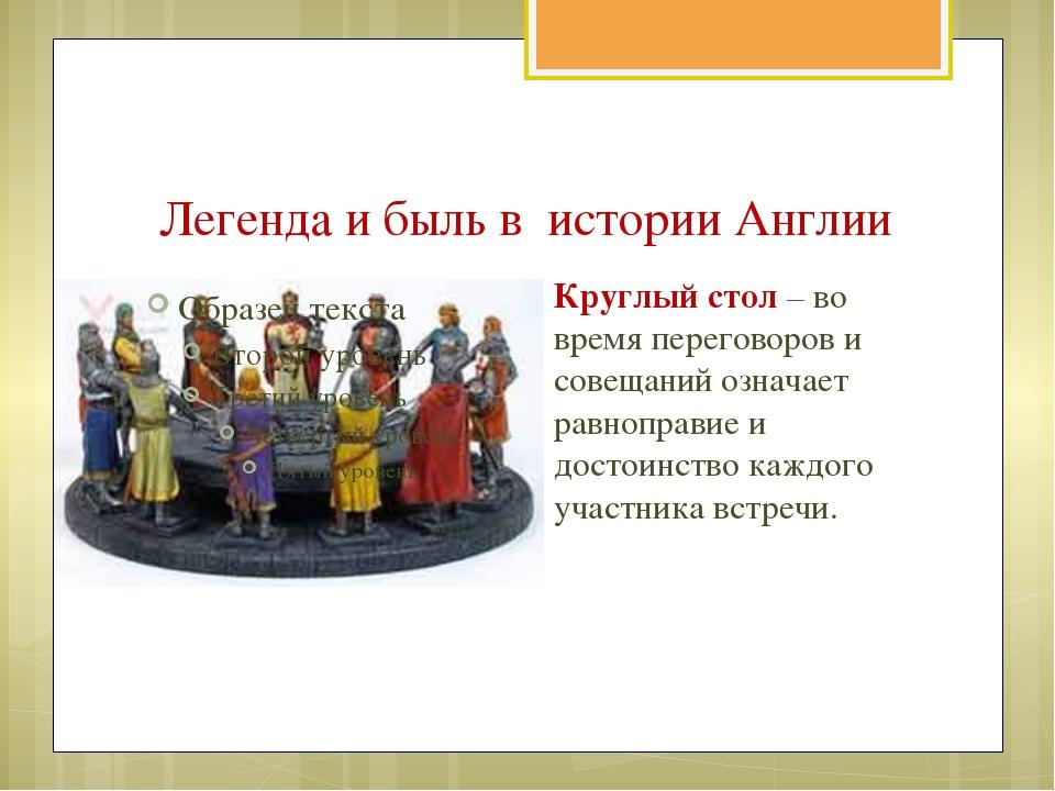 Круглый стол – во время переговоров и совещаний означает равноправие и достои...