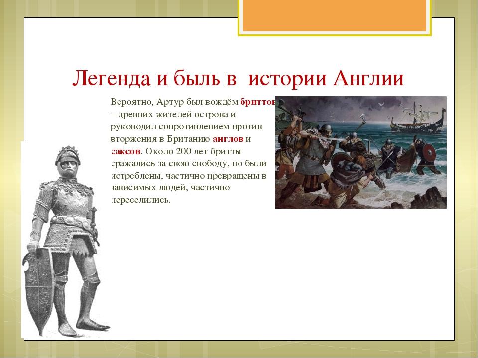 Вероятно, Артур был вождём бриттов – древних жителей острова и руководил сопр...