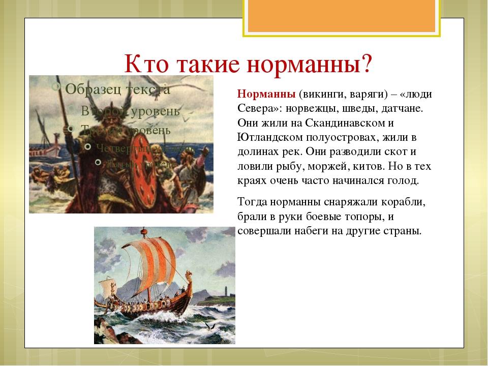 Кто такие норманны? Норманны (викинги, варяги) – «люди Севера»: норвежцы, шве...