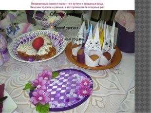 Непременный символ пасхи – это куличи и крашеные яйца. Яйца мы красили и рань
