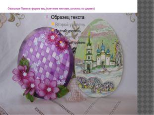Овальные Панно в форме яиц (плетение лентами, роспись по дереву)