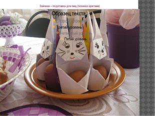 Зайчики – подставки для яиц (техника оригами)