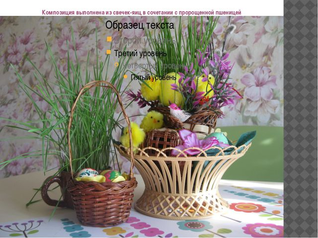 Композиция выполнена из свечек-яиц в сочетании с пророщенной пшеницей