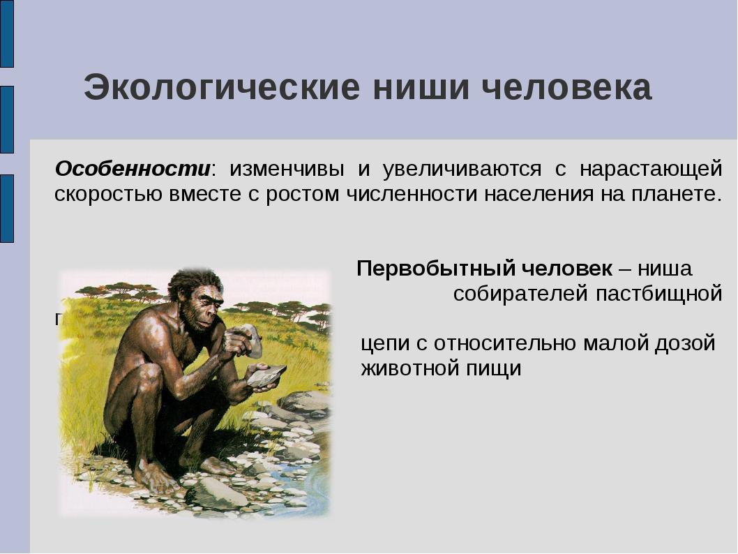Экологические ниши человека Особенности: изменчивы и увеличиваются с нарастаю...