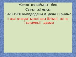 Желтоқсан айының бесі Сынып жұмысы 1920-1930 жылдардағы мәдени құрылыс Қазақс