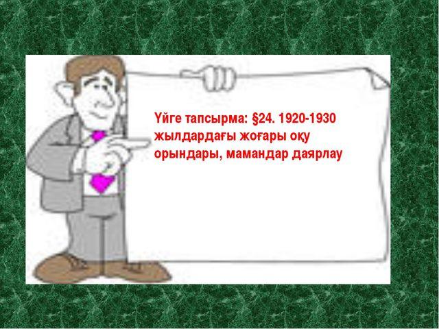 Үйге тапсырма: §24. 1920-1930 жылдардағы мәдени құрылыс. Үйге тапсырма: §24....