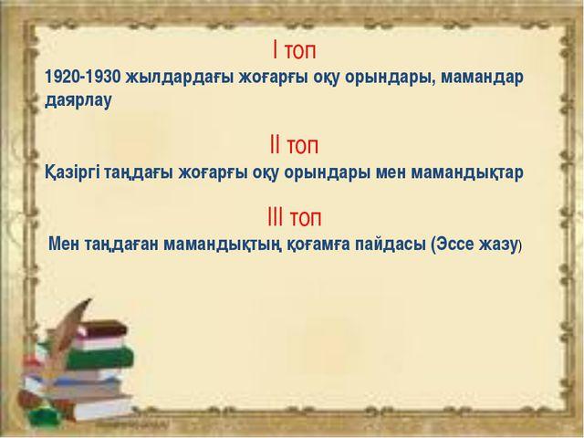 І топ 1920-1930 жылдардағы жоғарғы оқу орындары, мамандар даярлау ІІ топ Қазі...