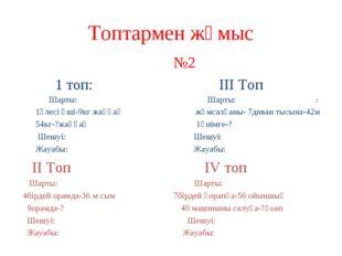 Топтармен жұмыс №2 1 топ: III Toп Шарты: Шарты: 2 1үлесі үші-9кг жаңғақ жұмса