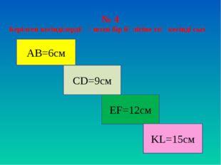 № 4 Берілген кесінділердің үштен бір бөлігіне тең кесінді сыз АВ=6см СD=9см E