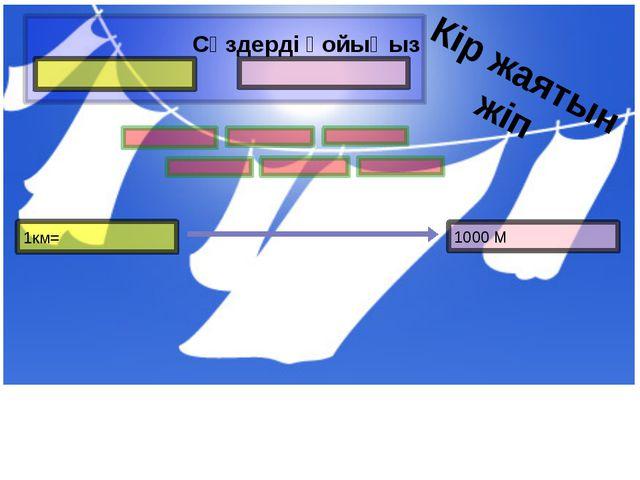 Кір жаятын жіп Сөздерді қойыңыз 1км= 1000 M