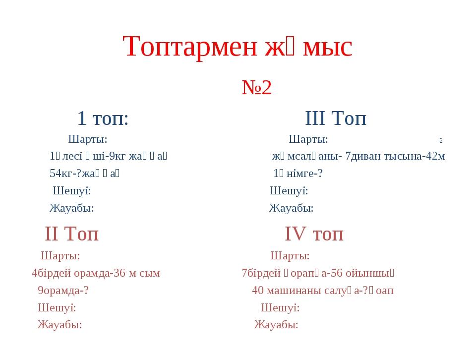 Топтармен жұмыс №2 1 топ: III Toп Шарты: Шарты: 2 1үлесі үші-9кг жаңғақ жұмса...