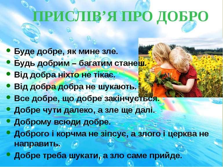 http://svitppt.com.ua/images/18/17107/770/img22.jpg