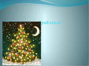 Новогоднее поздравление 7 класса