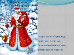 Скоро, скоро Новый год! Дед Мороз легко идет Семимильными шагами, Землю кута