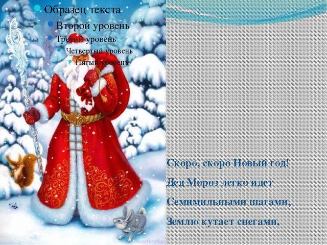 Скоро, скоро Новый год! Дед Мороз легко идет Семимильными шагами, Землю кута...
