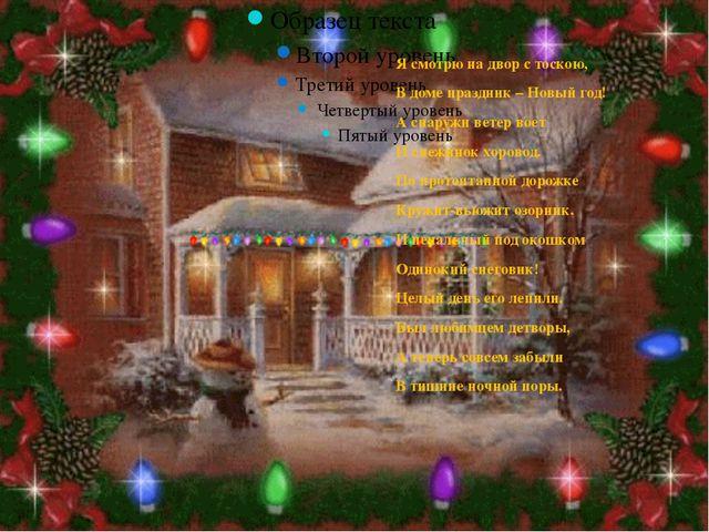 Я смотрю на двор с тоскою, В доме праздник – Новый год! А снаружи ветер воет...