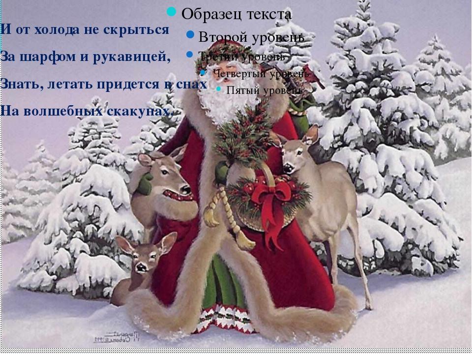 И от холода не скрыться За шарфом и рукавицей, Знать, летать придется в снах...