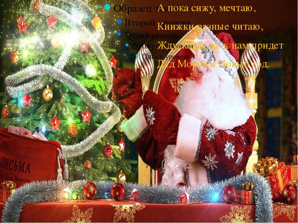 А пока сижу, мечтаю, Книжки разные читаю, Жду, когда же к нам придет Дед Мор...