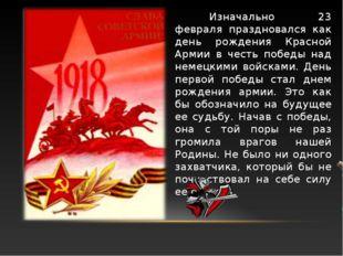 Изначально 23 февраля праздновался как день рождения Красной Армии в честь п