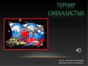 МБОУ УХТУЙСКАЯ СОШ Автор: учитель математики: Иванова Наталья Кимовна Классны