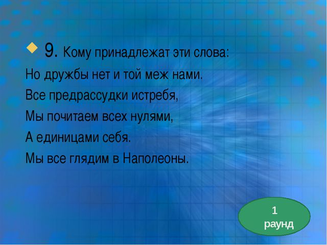 9. Кому принадлежат эти слова: Но дружбы нет и той меж нами. Все предрассудк...
