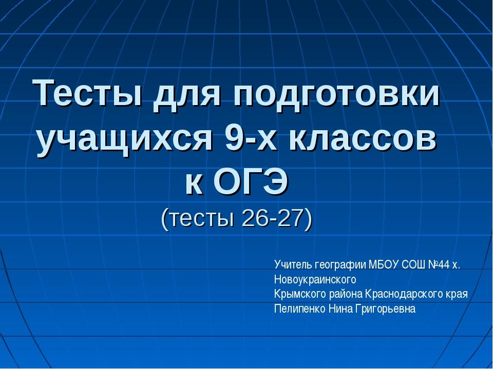 Тесты для подготовки учащихся 9-х классов к ОГЭ (тесты 26-27) Учитель географ...