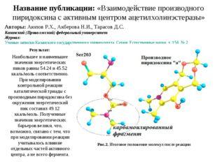 Название публикации: «Взаимодействие производного пиридоксина с активным цент