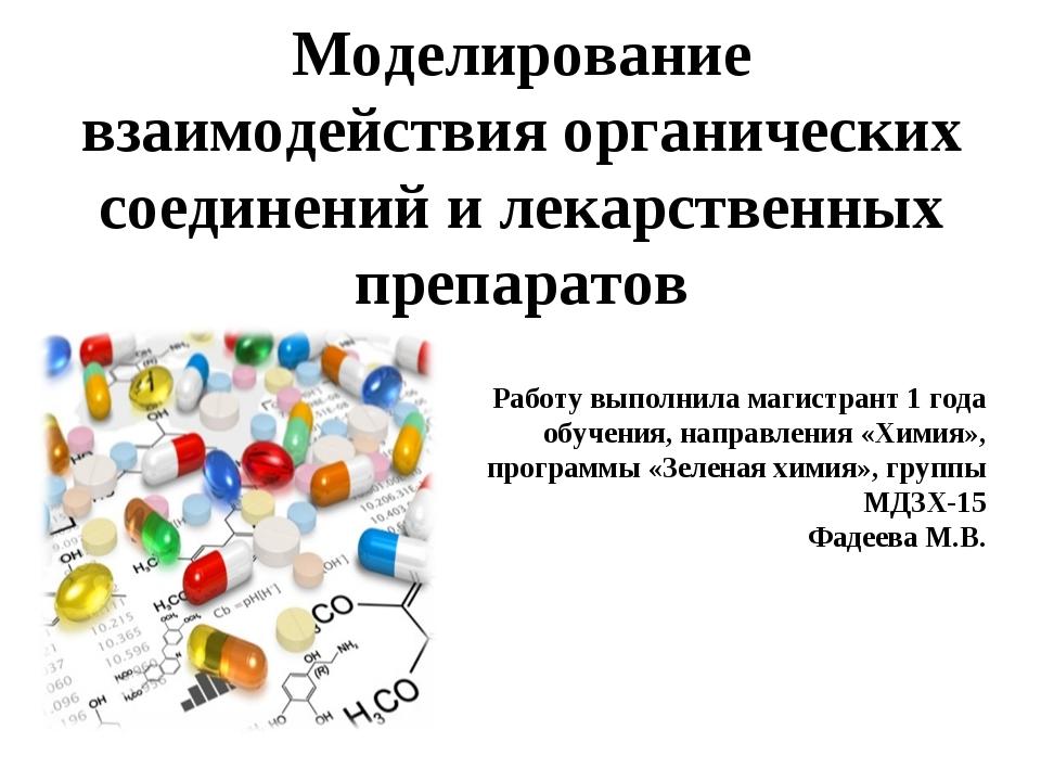 Моделирование взаимодействия органических соединений и лекарственных препарат...