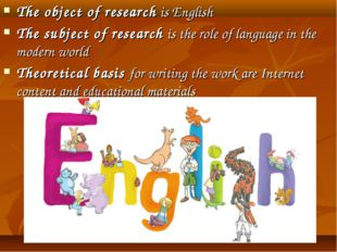The object of research is English The subject of research is the role of lang