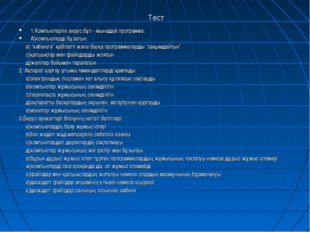 Тест 1.Компьютерлік вирус,бұл - мынадай программа: А)компьютерді бұзатын; в)