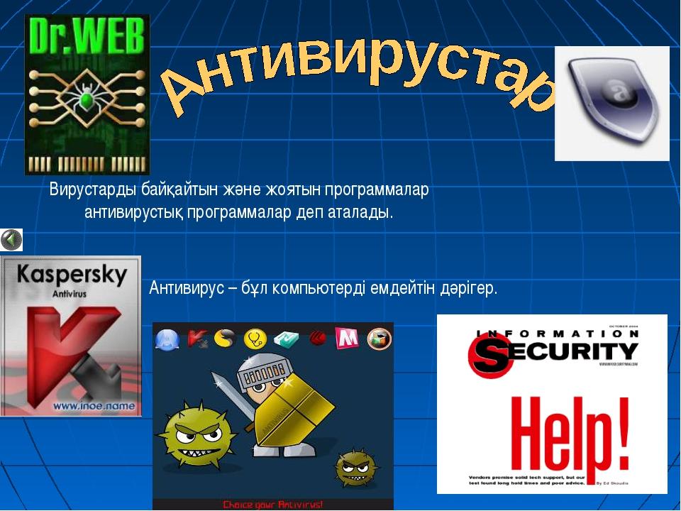 Вирустарды байқайтын және жоятын программалар антивирустық программалар деп...