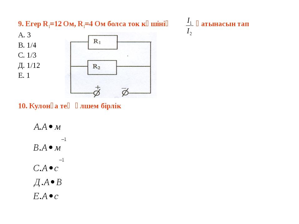 9. Егер R1=12 Ом, R1=4 Ом болса ток күшінің қатынасын тап А. 3 В. 1/4 С. 1/3...