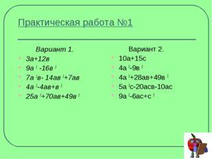 Практическая работа №1 Вариант 1. 3а+12в 9а 2 -16в 2 7а 2в- 14ав 2+7ав 4a 2-4