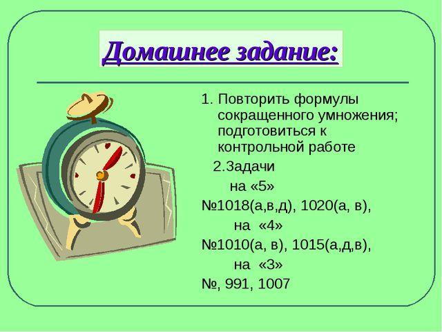 Домашнее задание: 1. Повторить формулы сокращенного умножения; подготовиться...