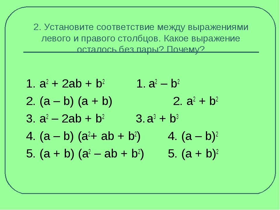 2. Установите соответствие между выражениями левого и правого столбцов. Какое...