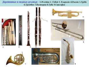 Деревянные и медные духовые – 1.Флейта 2. Гобой 3. Кларнет 4.Фагот 5.Труба 6.