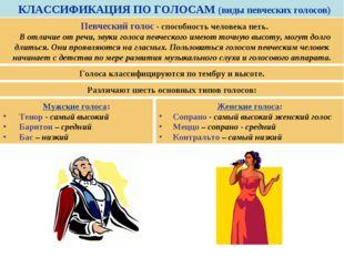 КЛАССИФИКАЦИЯ ПО ГОЛОСАМ (виды певческих голосов) Певческий голос - способно
