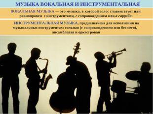 МУЗЫКА ВОКАЛЬНАЯ И ИНСТРУМЕНТАЛЬНАЯ ВОКАЛЬНАЯ МУЗЫКА— это музыка, в которой