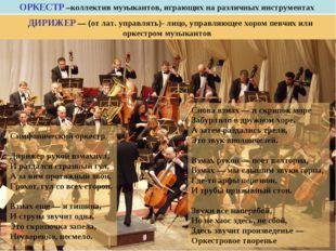 ОРКЕСТР –коллектив музыкантов, играющих на различных инструментах Симфоническ