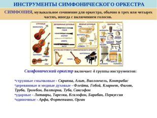 ИНСТРУМЕНТЫ СИМФОНИЧЕСКОГО ОРКЕСТРА Симфонический оркестр включает 4 группы