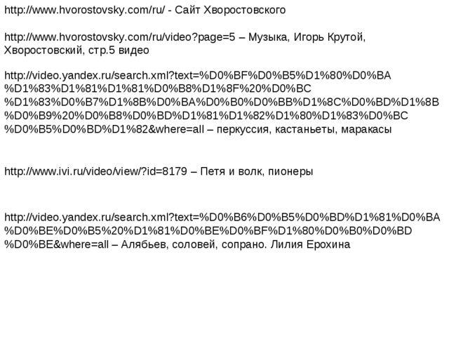 http://video.yandex.ru/search.xml?text=%D0%BF%D0%B5%D1%80%D0%BA%D1%83%D1%81%D...