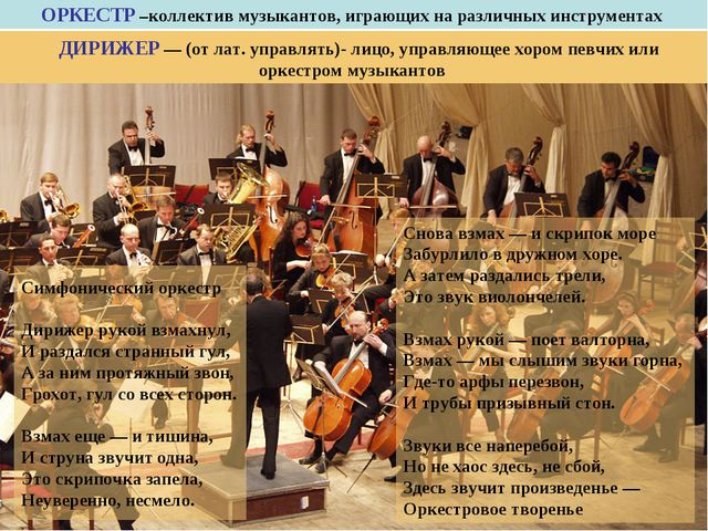ОРКЕСТР –коллектив музыкантов, играющих на различных инструментах Симфоническ...