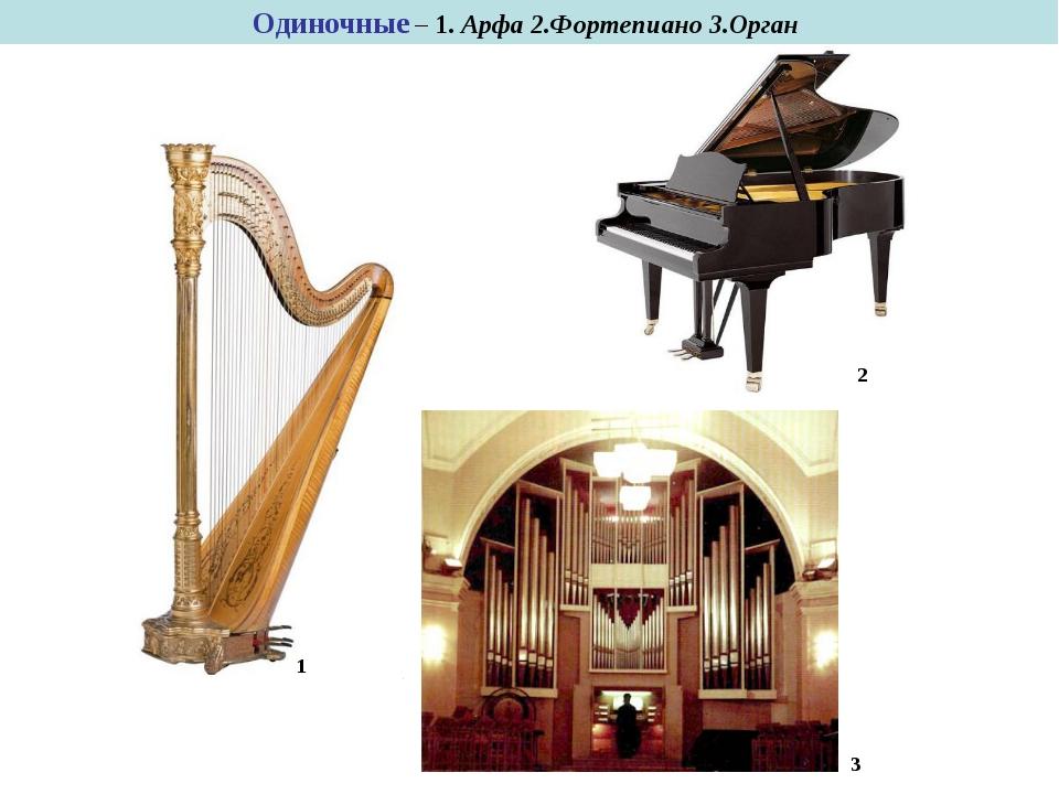 Одиночные – 1. Арфа 2.Фортепиано 3.Орган 1 2 3