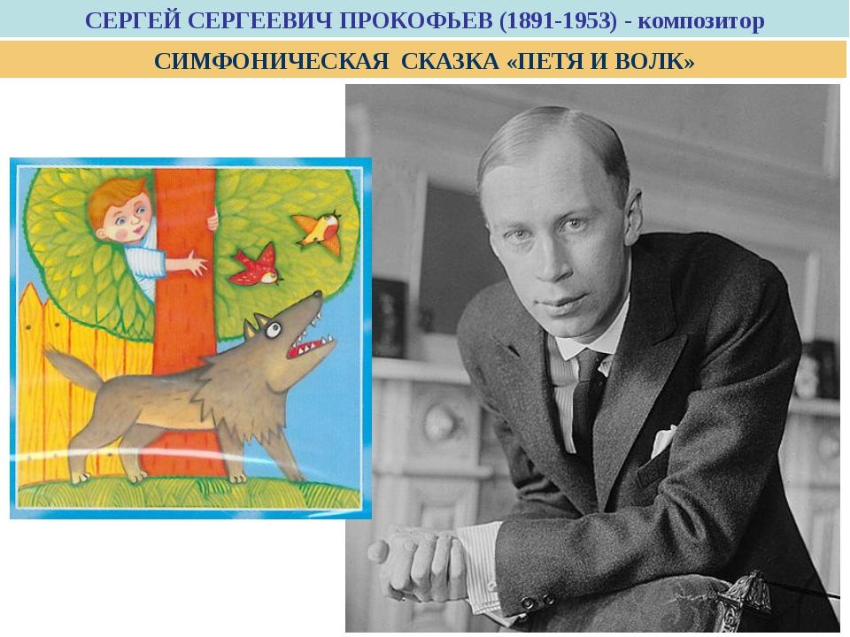 СЕРГЕЙ СЕРГЕЕВИЧ ПРОКОФЬЕВ (1891-1953) - композитор СИМФОНИЧЕСКАЯ СКАЗКА «ПЕТ...